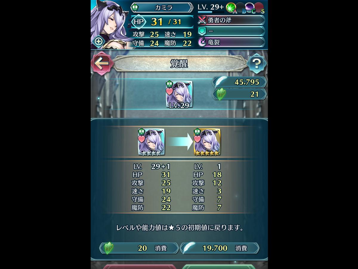 ファイアーエムブレムヒーローズプレイ記-0034