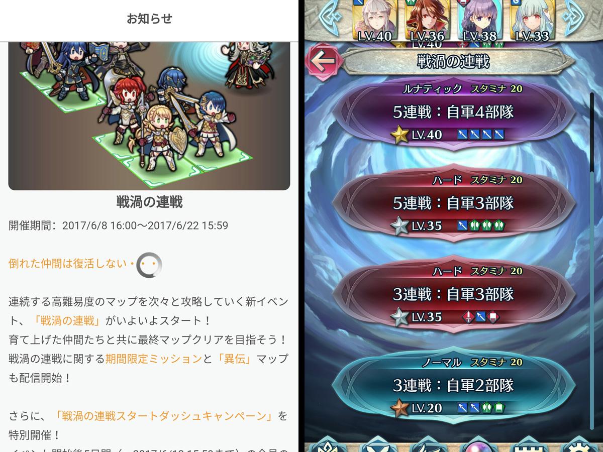 ファイアーエムブレムヒーローズプレイ記-0036