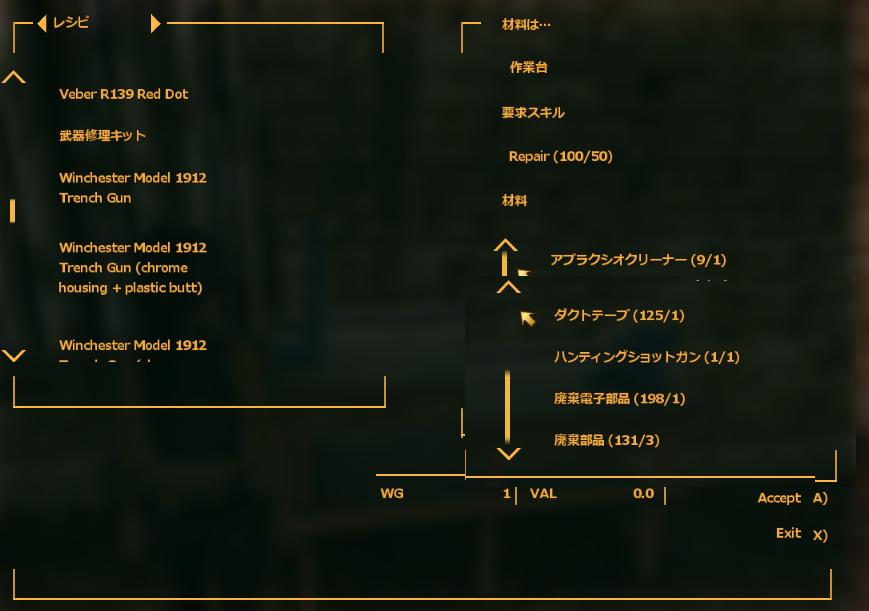 FNV:MOD紹介-2084