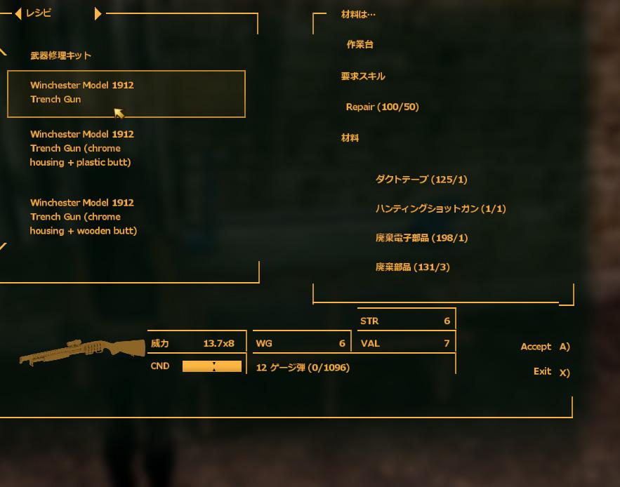 FNV:MOD紹介-2085