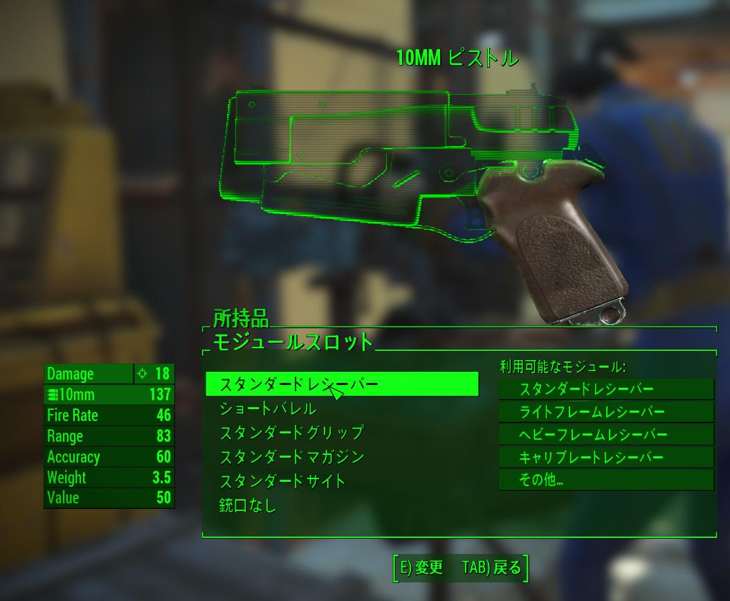 FO4:プレイ記-0011