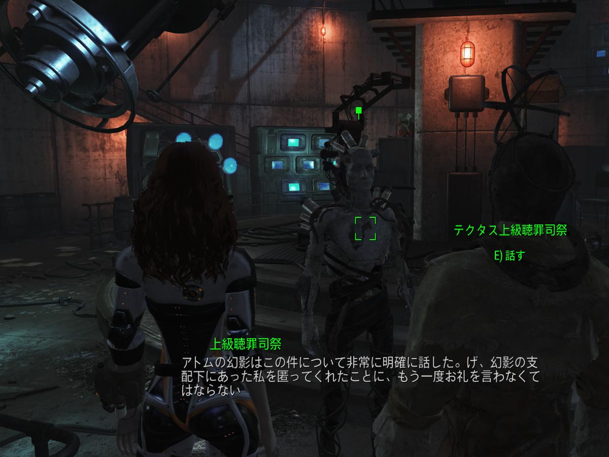 FO4:プレイ記-0255