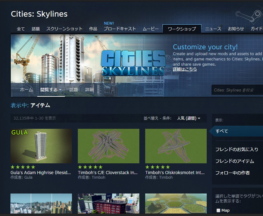 Cities_Skylines_0002