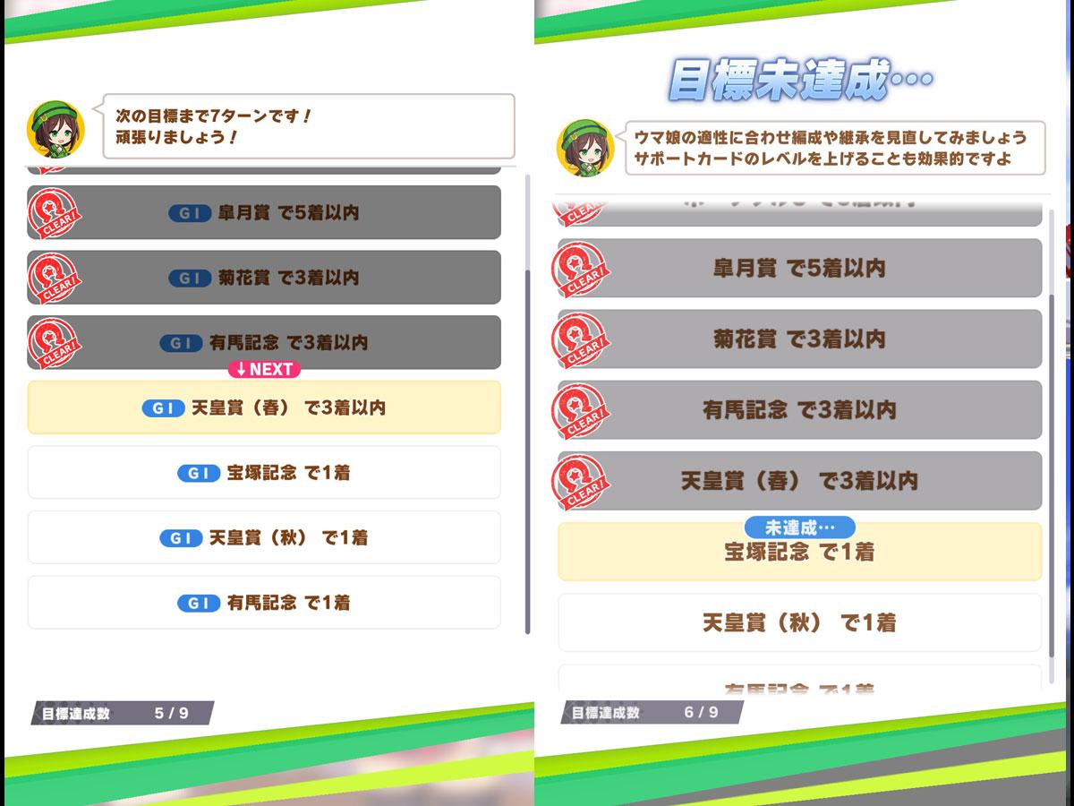 Umaプレイ記-0005