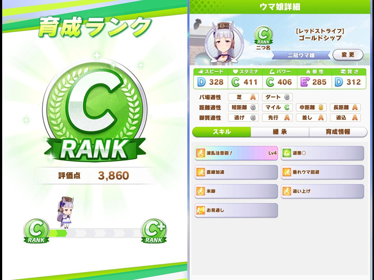 Umaプレイ記-0006