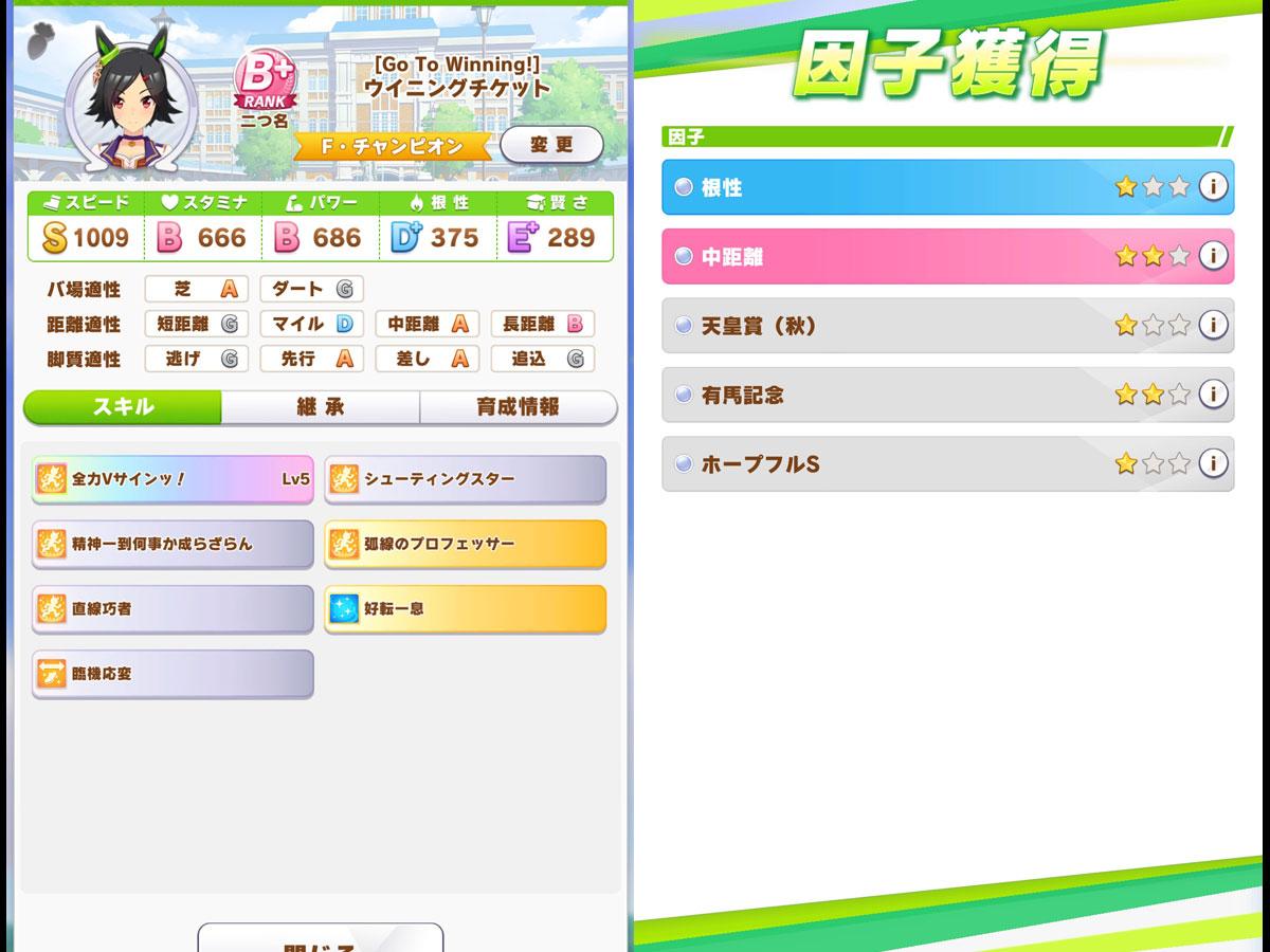 Umaプレイ記-0018