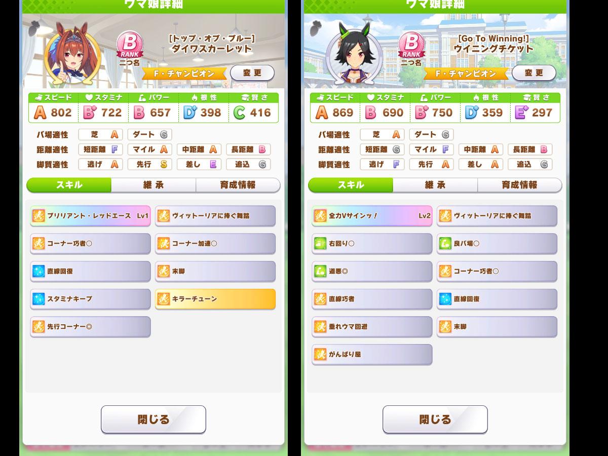 Umaプレイ記-0041