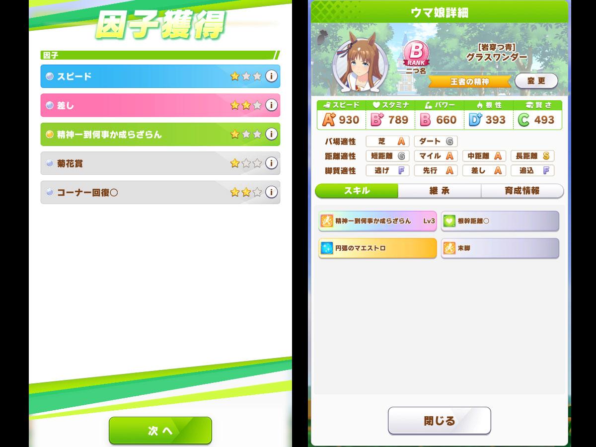 Umaプレイ記-0066