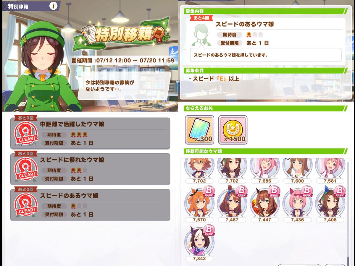 Umaプレイ記-0085