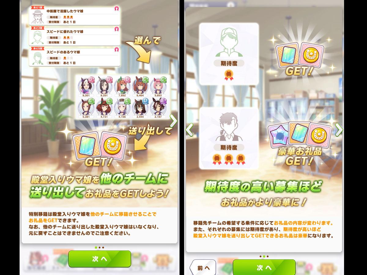 Umaプレイ記-0086