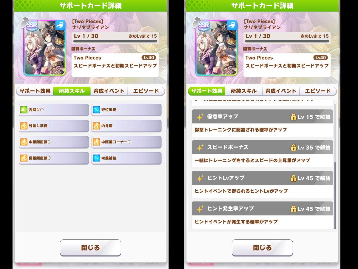 Umaプレイ記-0092