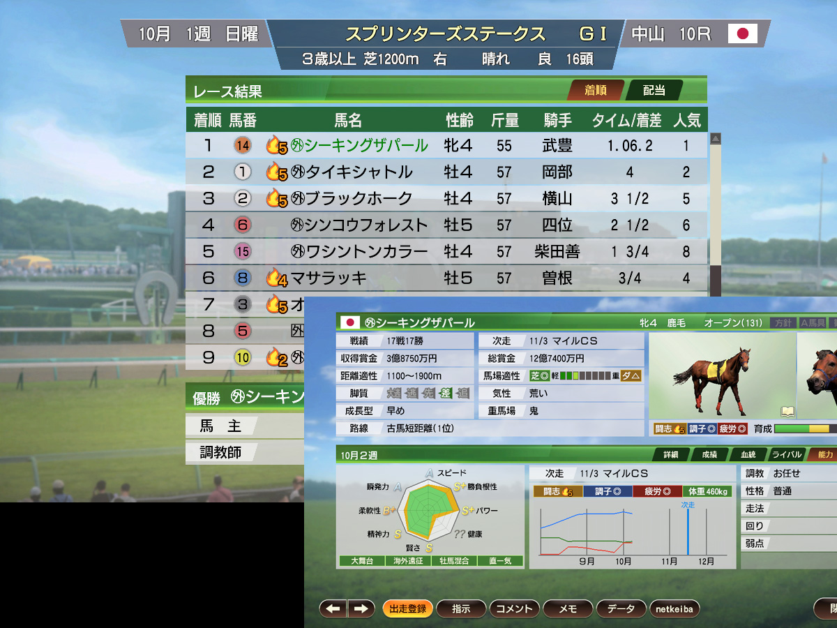 WP9プレイ記-0117