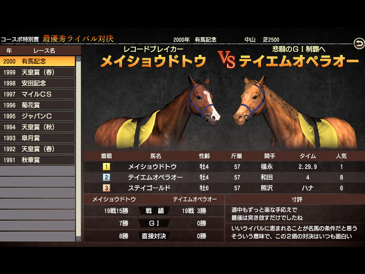 WP9プレイ記-0139