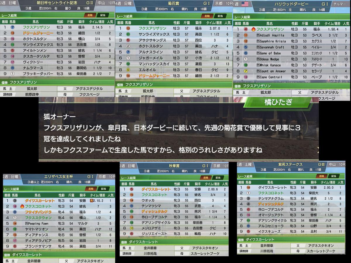 WP9 2020プレイ記-0135