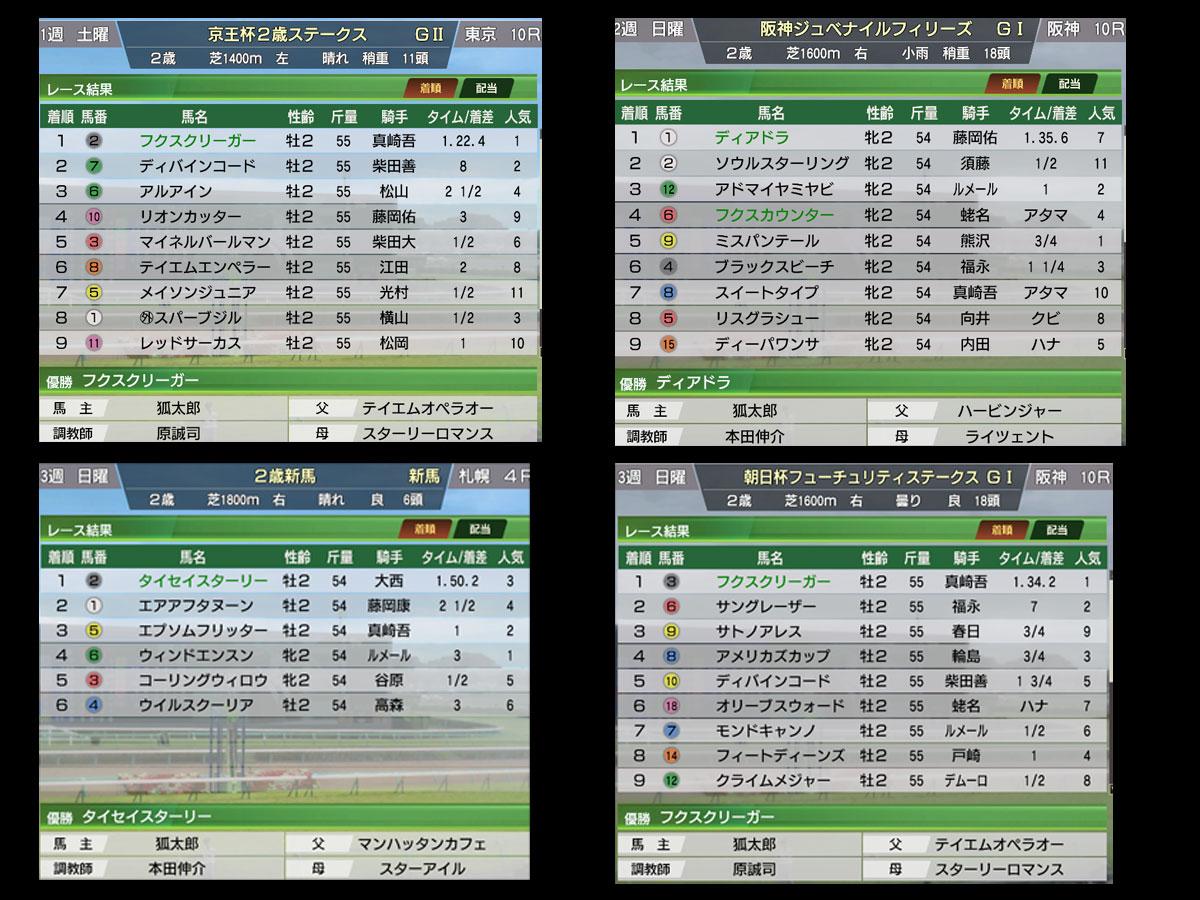 WP9 2020プレイ記-0228