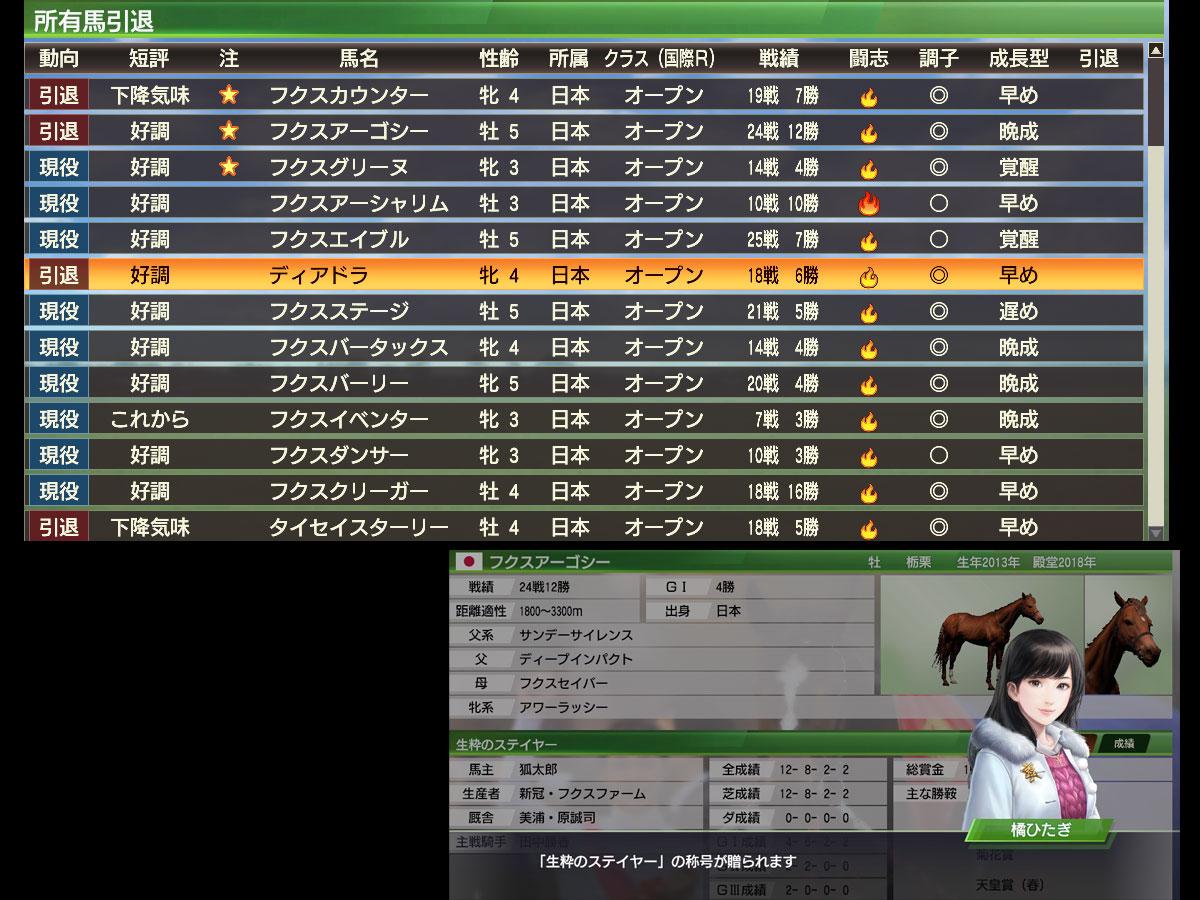 WP9 2020プレイ記-0243