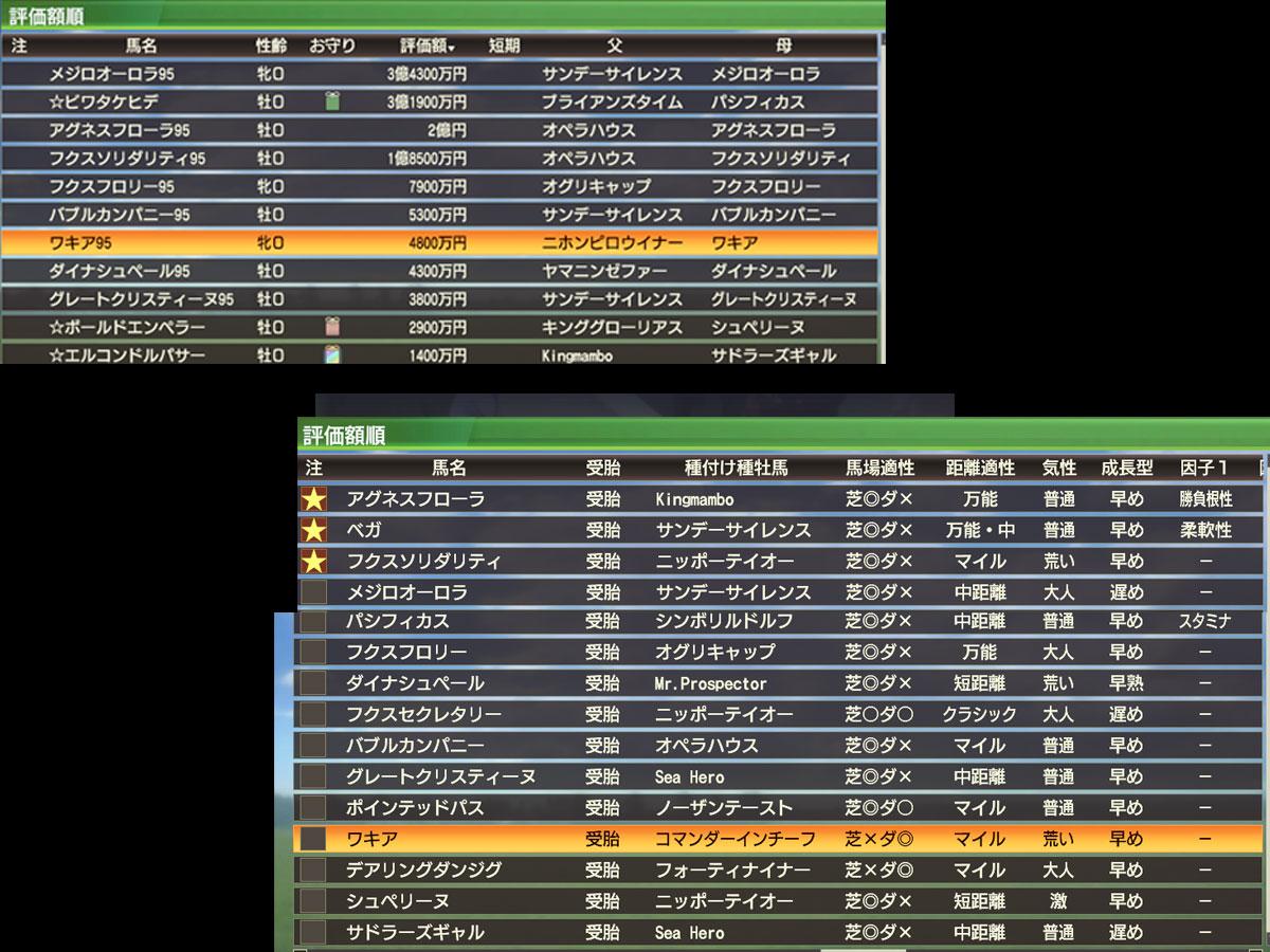WP9 2020プレイ記-0110