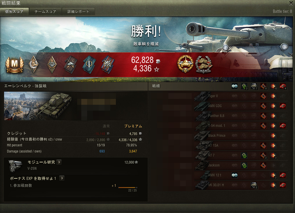 World of Tanks_1126