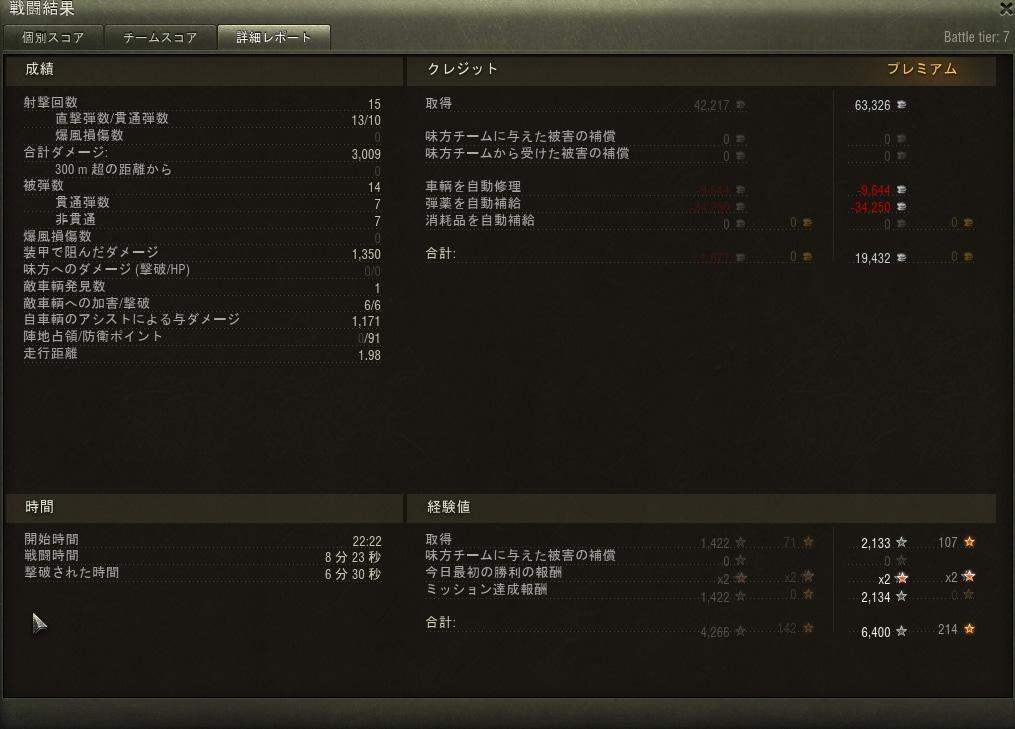 World of Tanks_1135
