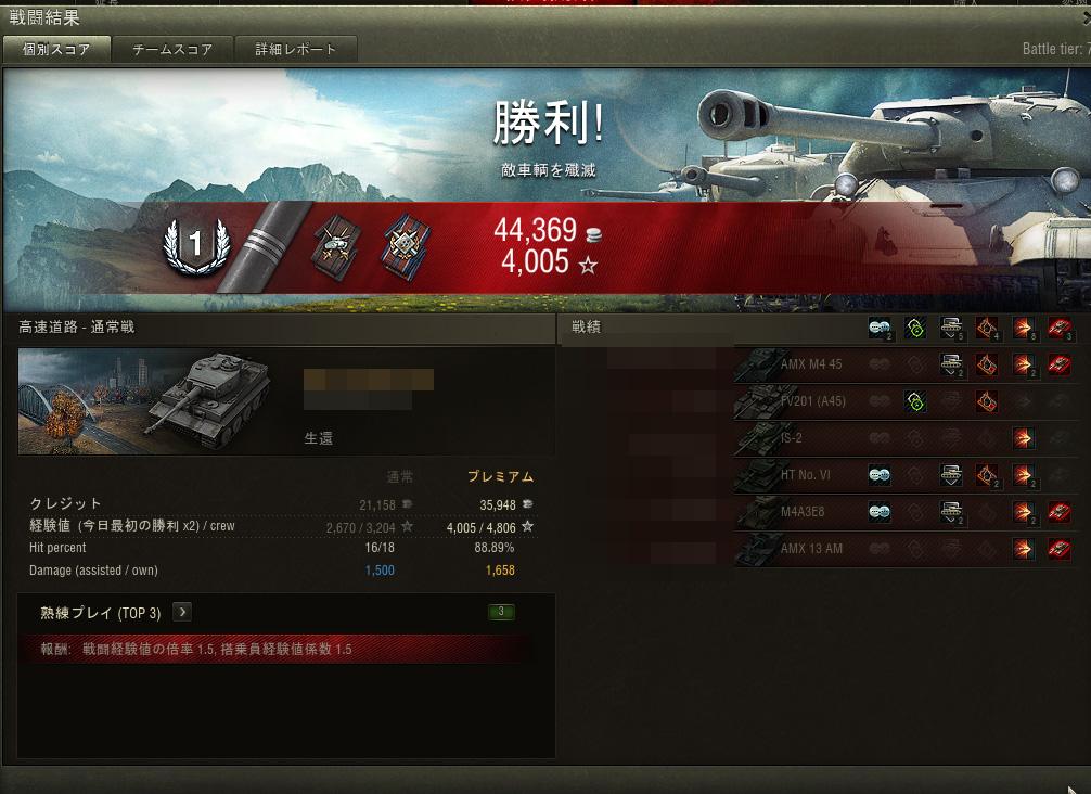World of Tanks_1137