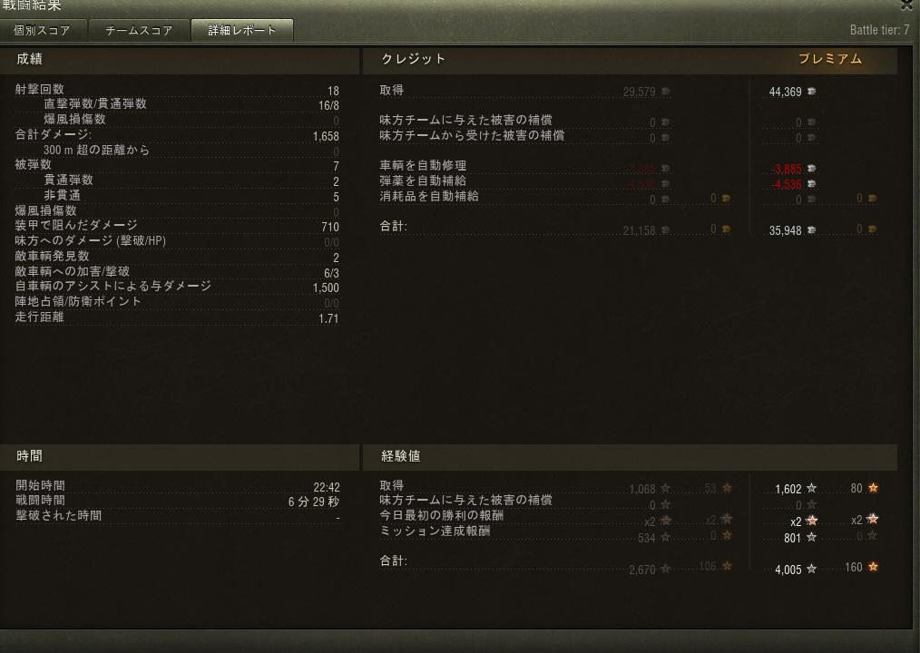 World of Tanks_1139