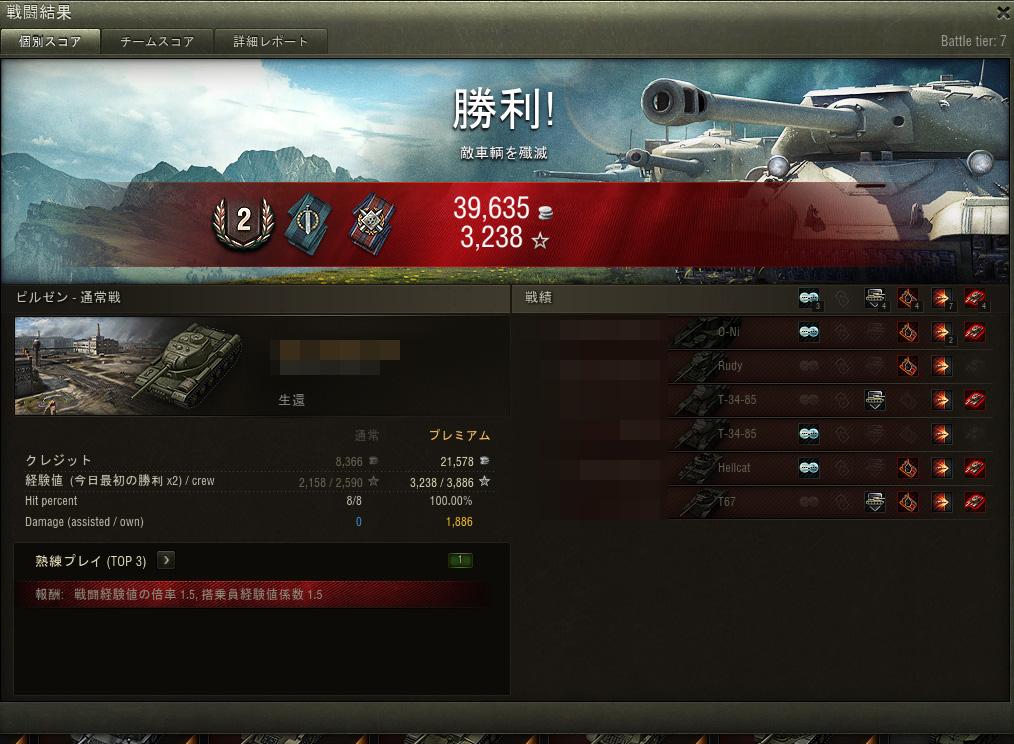 World of Tanks_1143