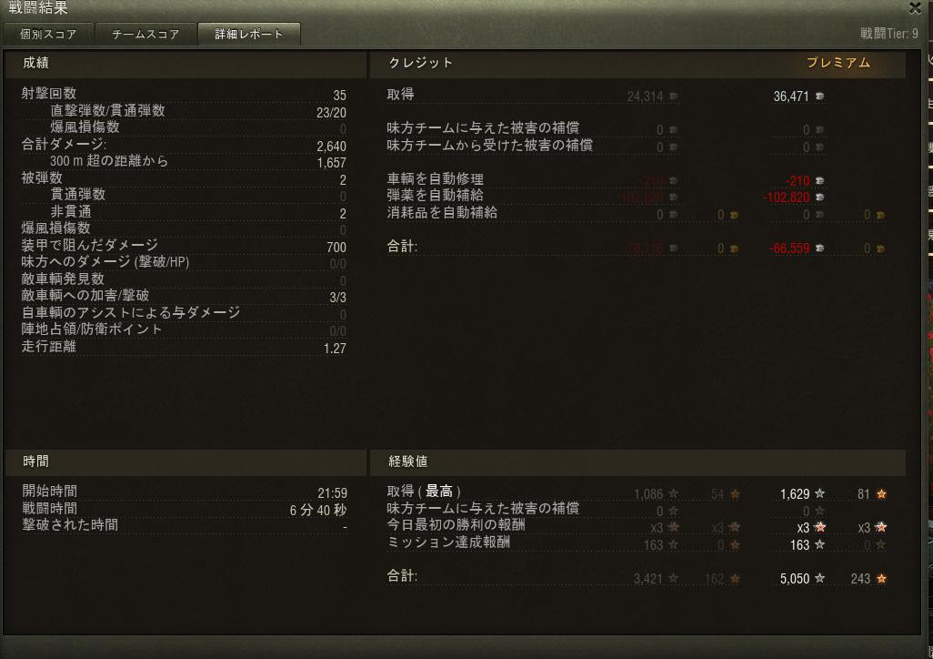 World of Tanks_1392