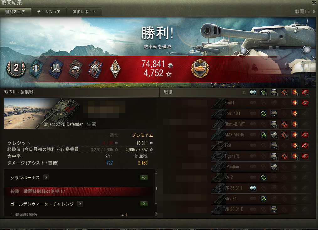 World of Tanks_1505