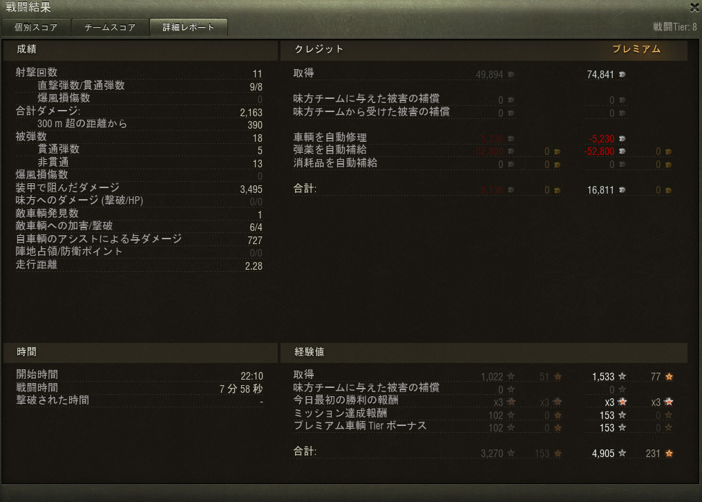 World of Tanks_1506