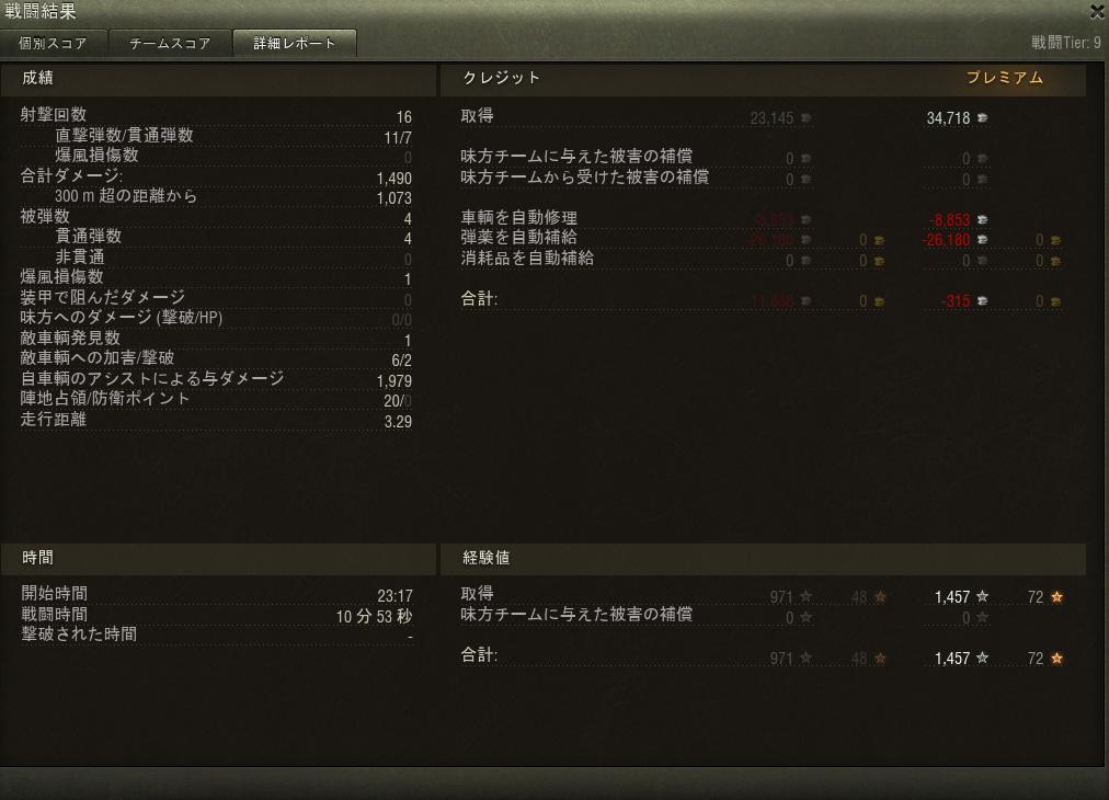 World of Tanks_1517