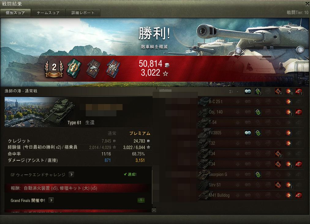 World of Tanks_1526
