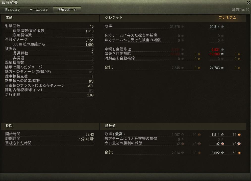 World of Tanks_1528