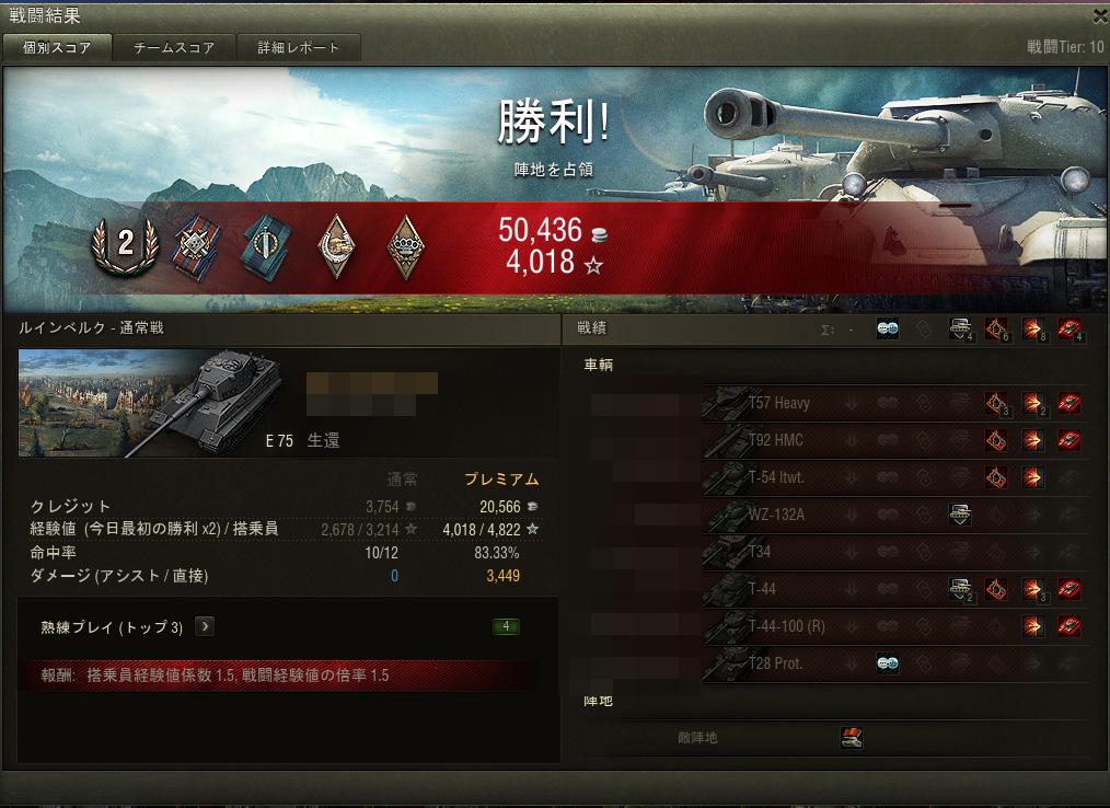 World of Tanks_1530