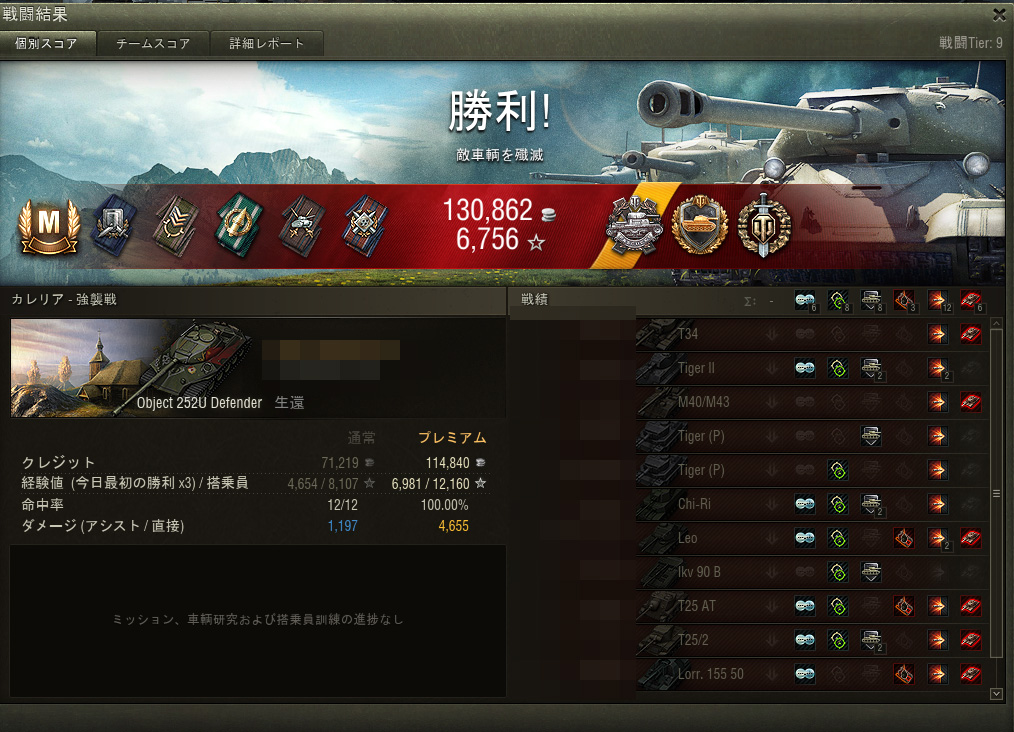 World of Tanks_1535