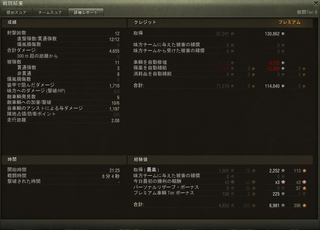 World of Tanks_1537