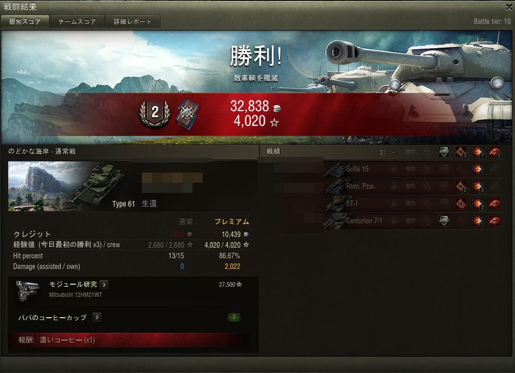 World of Tanks_1541