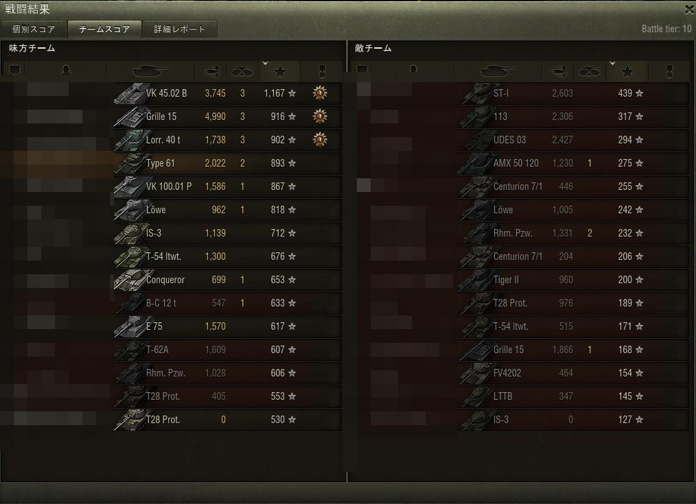 World of Tanks_1543