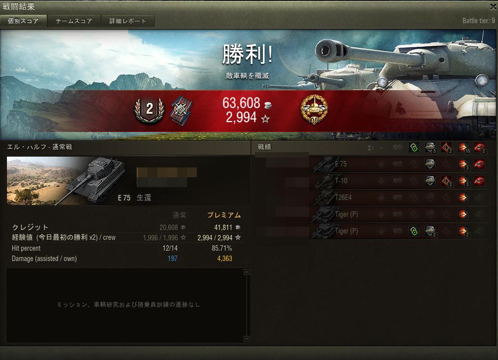 World of Tanks_1545