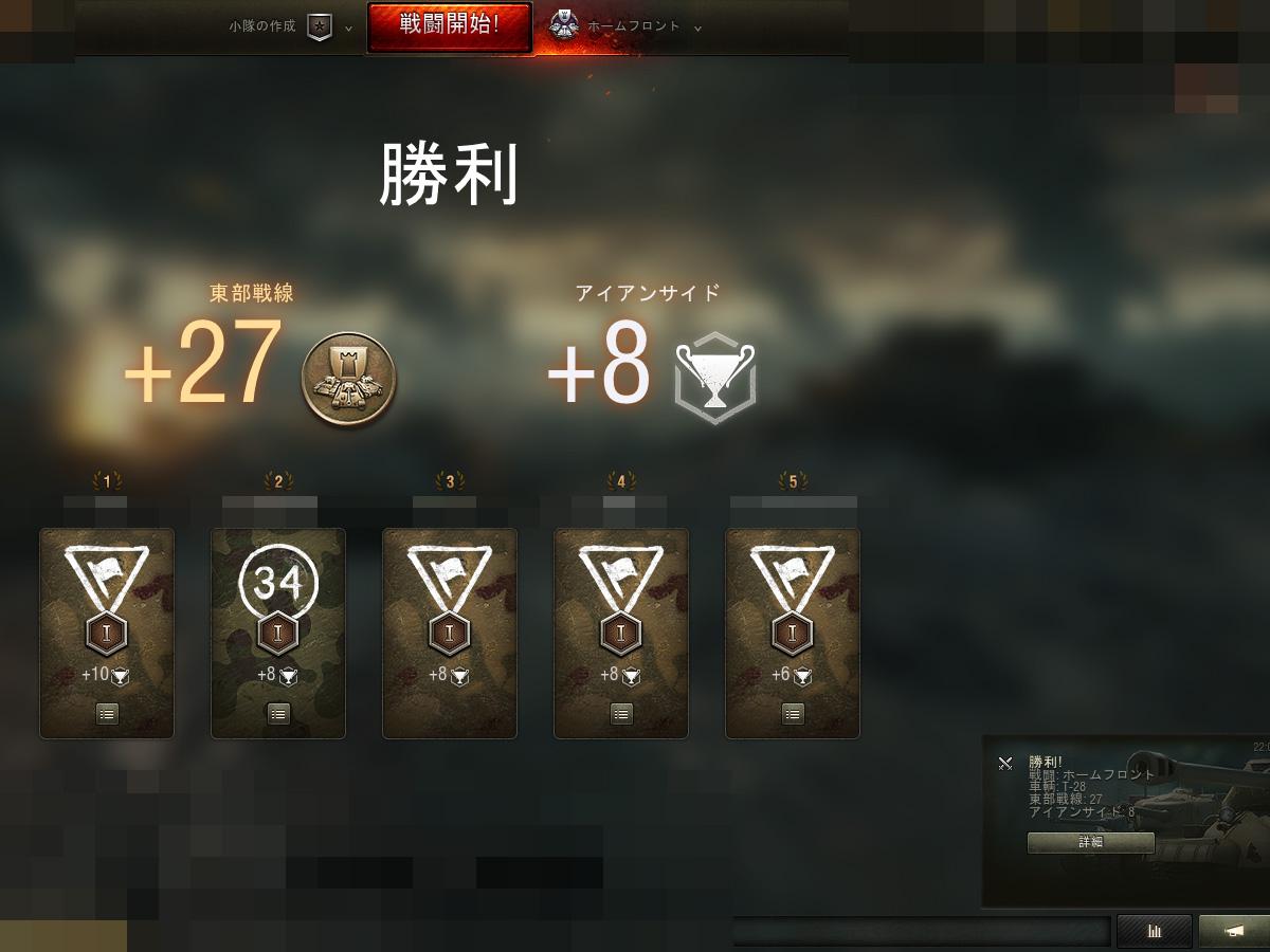 World of Tanks_1873