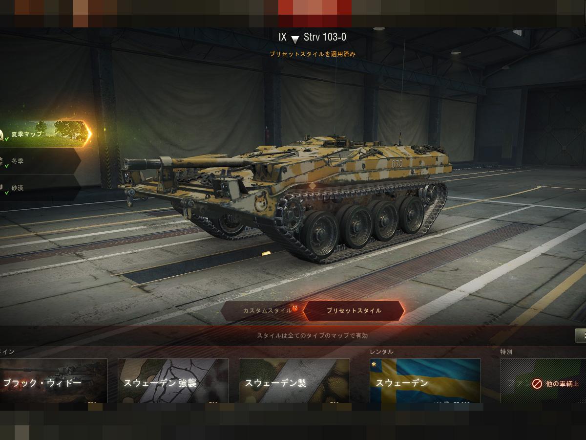 World of Tanks_1878