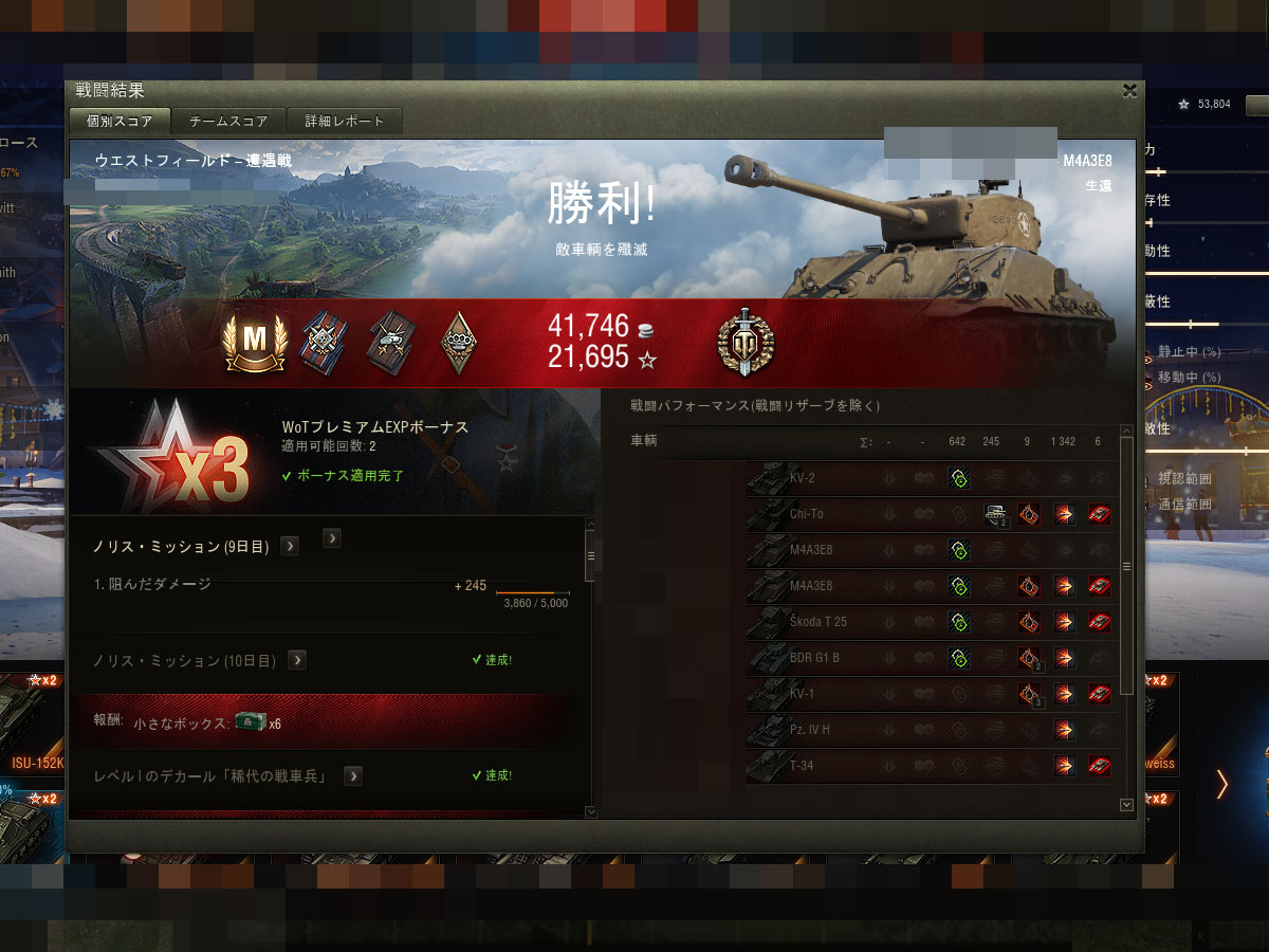 World of Tanks_1885