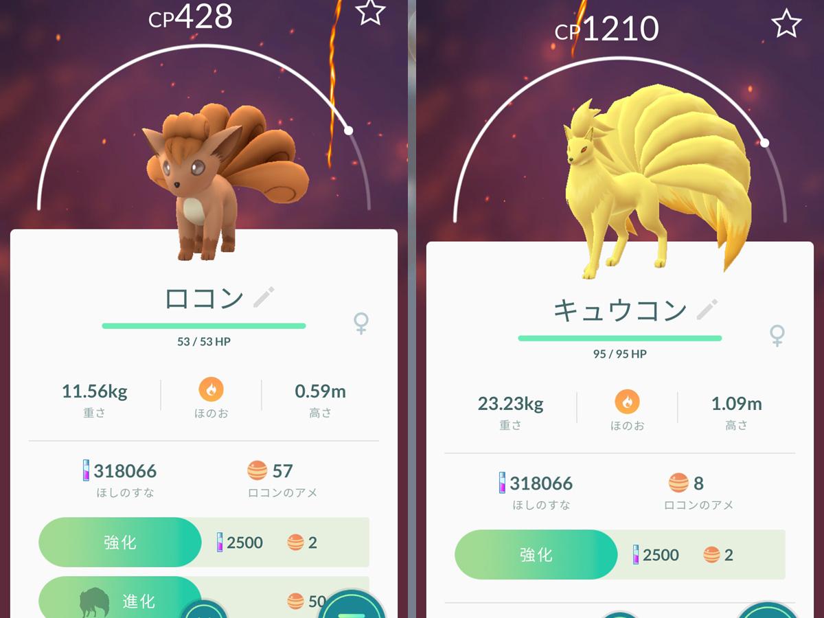 PokemonGOプレイ記-0137