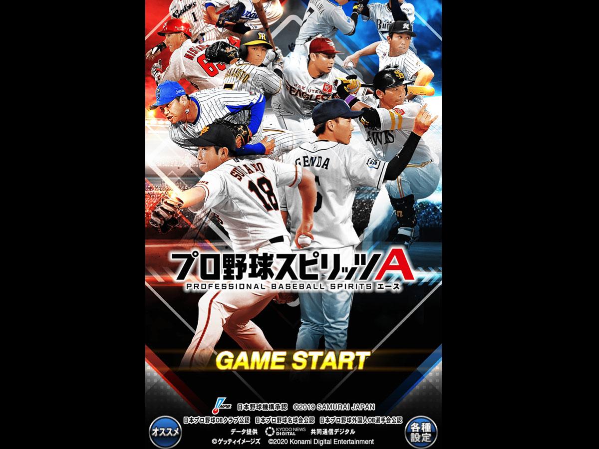 プロ野球スピリッツAプレイ記-0000