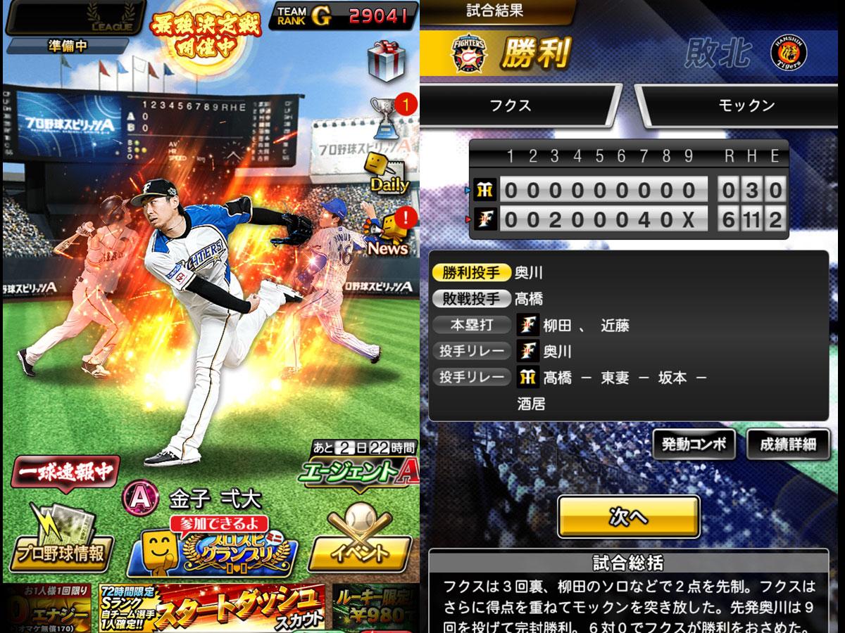 プロ野球スピリッツAプレイ記-0001