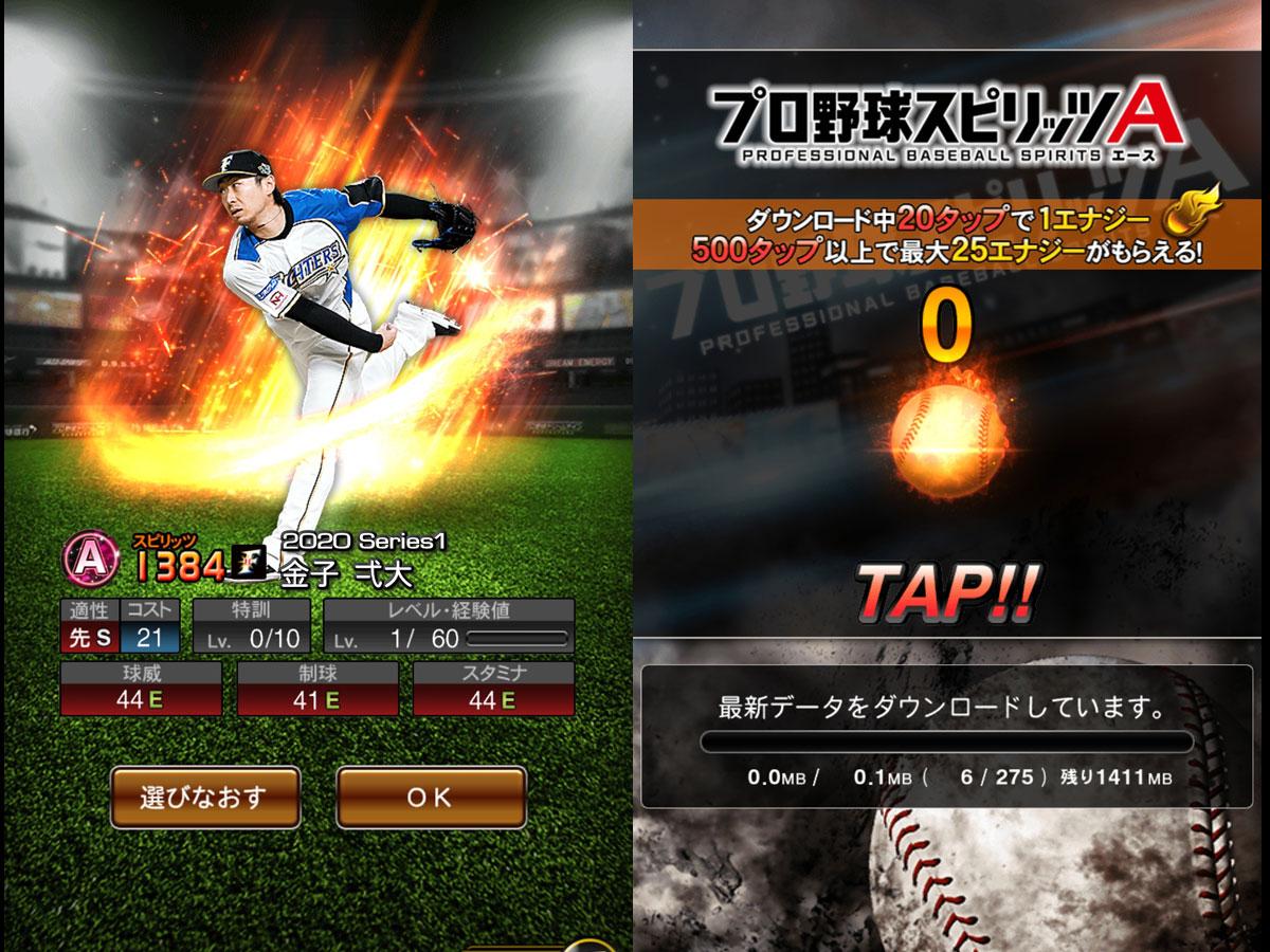 プロ野球スピリッツAプレイ記-0002