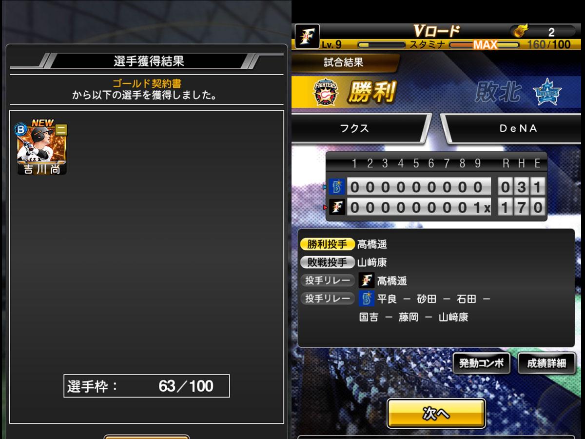 プロ野球スピリッツAプレイ記-0003