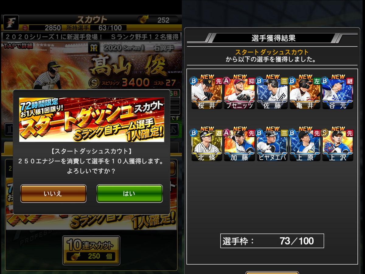 プロ野球スピリッツAプレイ記-0004
