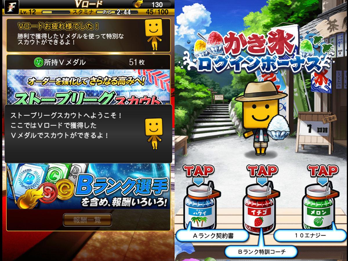 プロ野球スピリッツAプレイ記-0006
