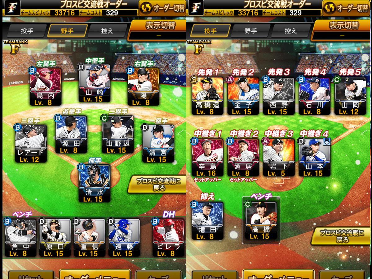 プロ野球スピリッツAプレイ記-0008