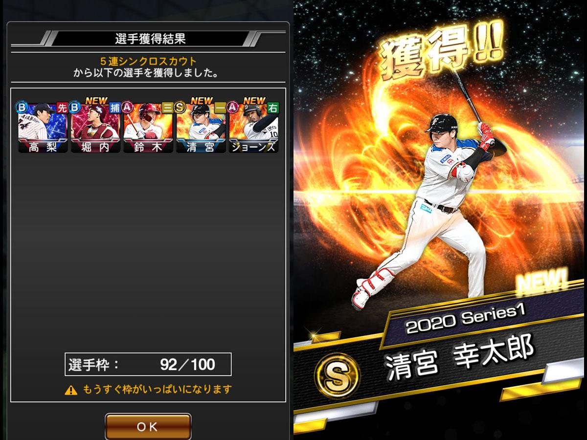 プロ野球スピリッツAプレイ記-0019